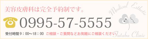 0995-57-5555
